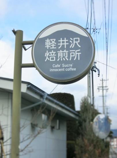 軽井沢焙煎所 Cafe\'Sucre\'  innocent coffee*NEW OPEN!_f0236260_0361270.jpg