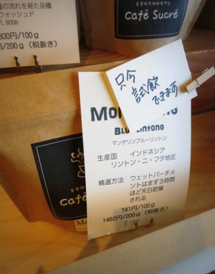 軽井沢焙煎所 Cafe\'Sucre\'  innocent coffee*NEW OPEN!_f0236260_15474995.jpg