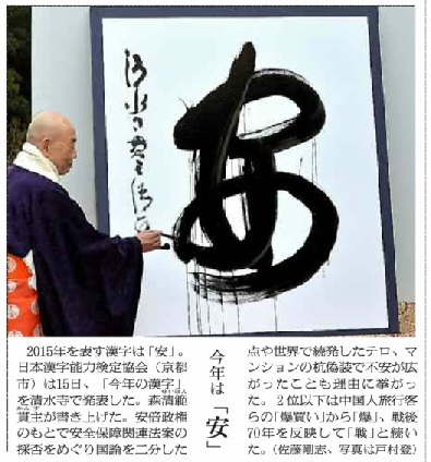 今年の漢字とNFL第14週_d0183174_08410315.jpg
