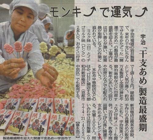 毎日新聞に開運干支飴が掲載されました!!_c0333577_16394775.jpg