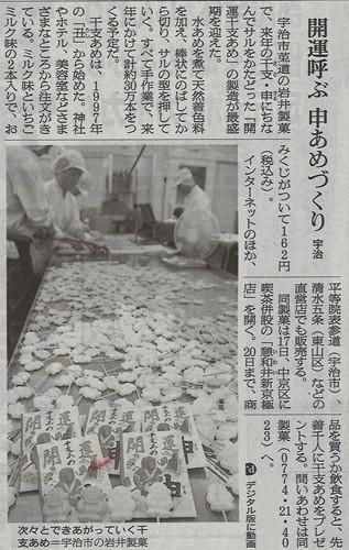 朝日新聞に開運干支飴が掲載されました!!_c0333577_16395438.jpg