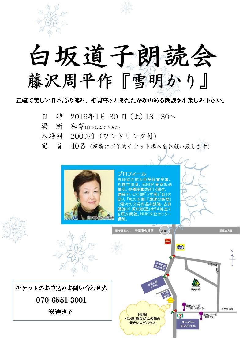 白坂道子 朗読会_c0350090_2371713.jpg