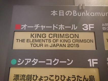 12/16 KING CRIMSON THE ELEMENTS TOUR JAPAN 2015@オーチャードホール_b0042308_1205018.jpg
