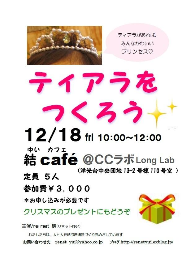 18日のイベント追加です♪_c0367631_11062968.jpg