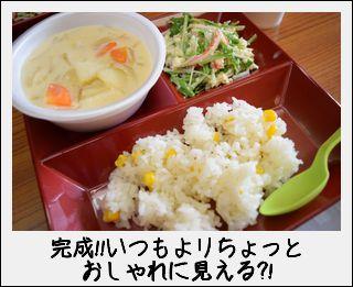 第3回・第4回男子ゴハン塾_c0259934_97348.jpg