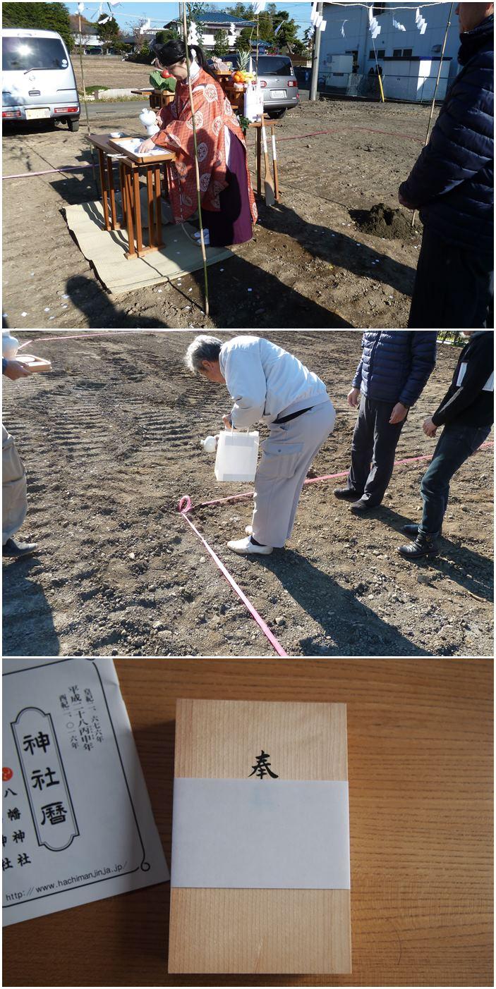横浜市旭区の家☆地鎮祭が無事終了しました。_c0152341_1727225.jpg