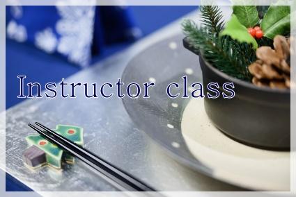 和で愉しむクリスマス  ~インストラクタークラス_d0162543_23123865.jpg