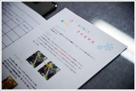 和で愉しむクリスマス  ~インストラクタークラス_d0162543_23131296.jpg