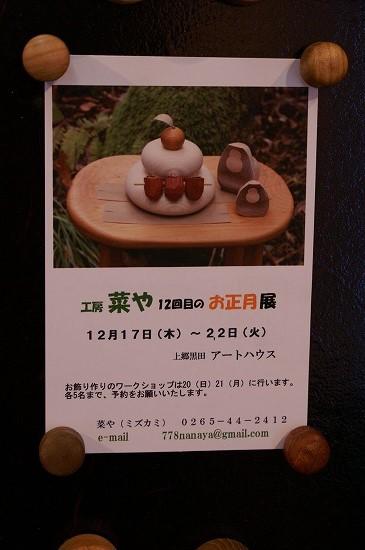 年末の展示会 始まります。_f0114346_7392645.jpg