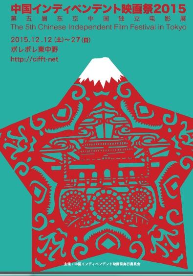 「中国インディペンデント映画祭2015」が始まりました_b0235153_1525412.jpg