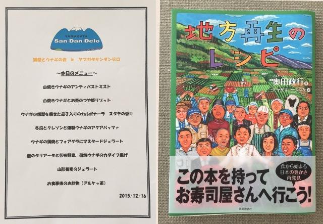 「獺祭」×「YAMAGATA San-Dan-Delo」×小倉の名店「田舎庵」の有明天然鰻で美味マリアージュに舌鼓♪_a0138976_18153973.jpg
