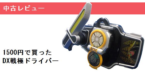 仮面ライダー玩具 レビュー記事まとめ_f0205396_2033748.png