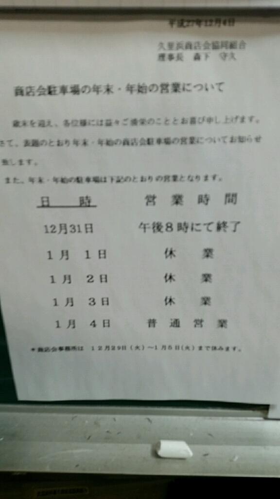 久里浜商店街 駐車場の平成27年年末年始営業について_d0092901_22412353.jpg