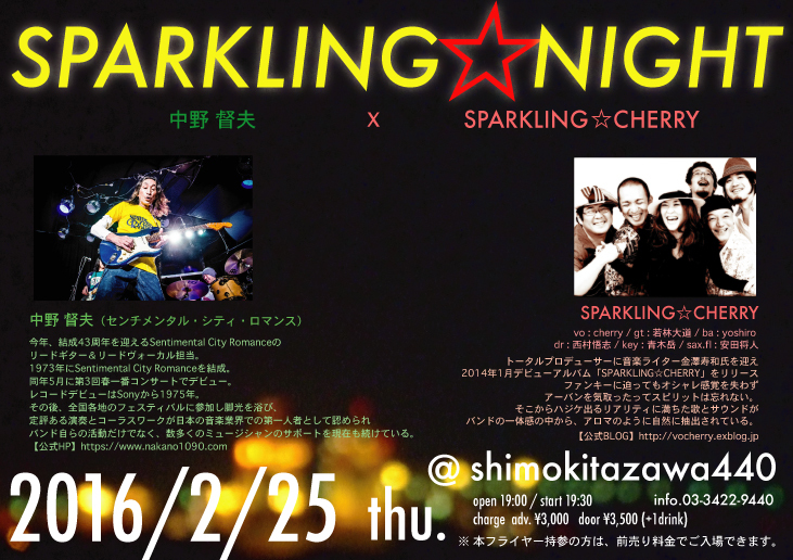 SPARKLING☆NIGHT feat.二名敦子 ありがとうございました★_a0088007_04205872.jpg