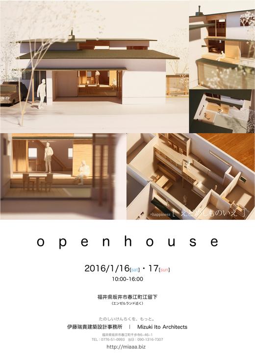 2016年1月16・17日 坂井市春江町 エンゼルランド近くでオープンハウス(建築内覧会)を開催致します。_f0165030_16494183.jpg