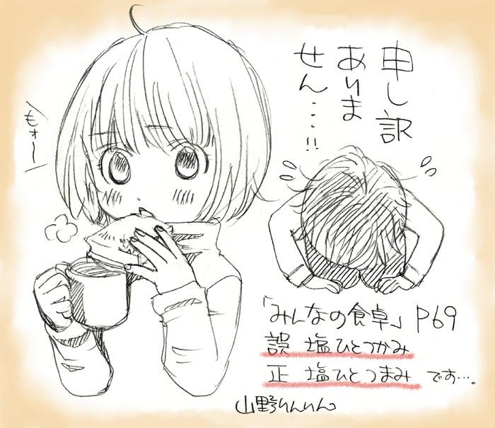 「みんなの食卓」キャラメルサンド☆_d0118933_19262083.jpg
