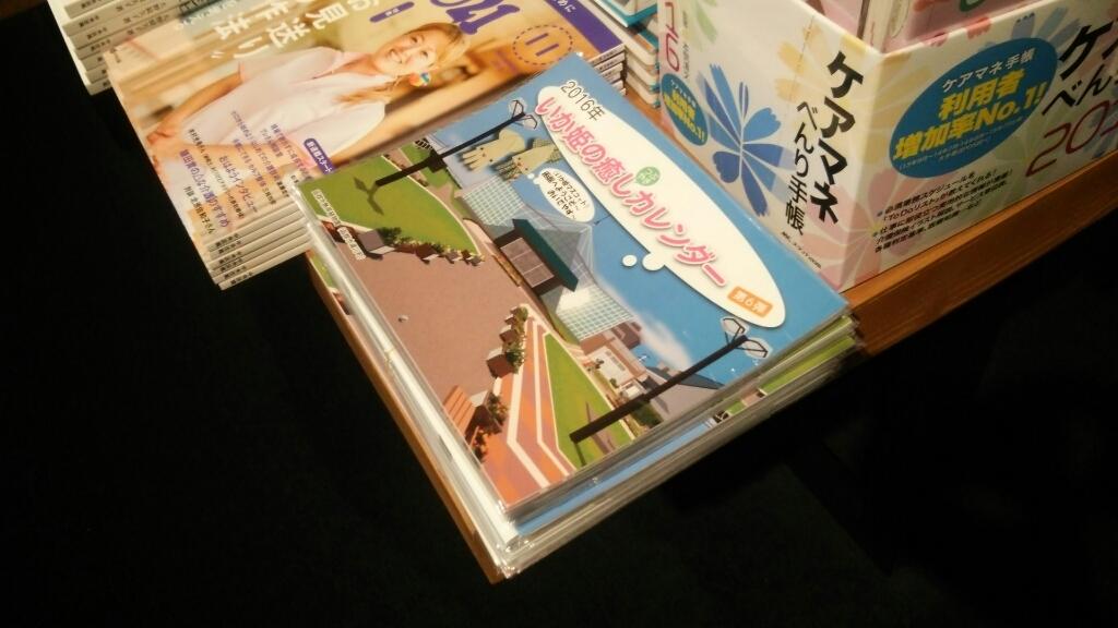 平成27年12月18日㈮今朝の函館の天気と積雪、気温は。函館蔦屋書店にいか姫カレンダーあります。_b0106766_07420803.jpg