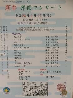 芦屋三曲新春コンサート♪_e0157666_13494429.jpg