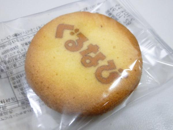 【アンリ・シャルパンティエ】焼き菓子いろいろ_c0152767_21591073.jpg