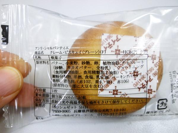 【アンリ・シャルパンティエ】焼き菓子いろいろ_c0152767_2205276.jpg
