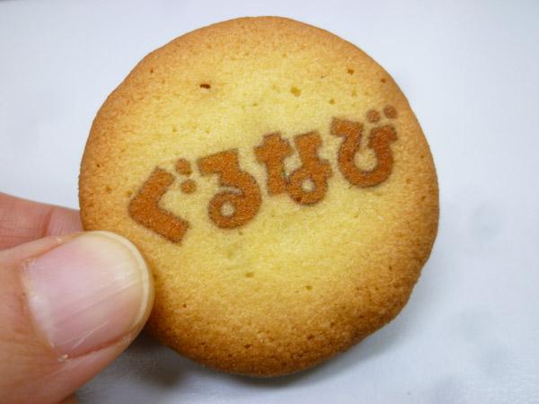 【アンリ・シャルパンティエ】焼き菓子いろいろ_c0152767_2213736.jpg
