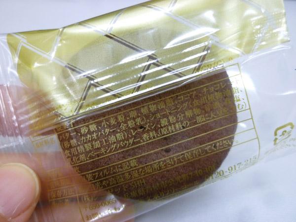 【アンリ・シャルパンティエ】焼き菓子いろいろ_c0152767_2241736.jpg