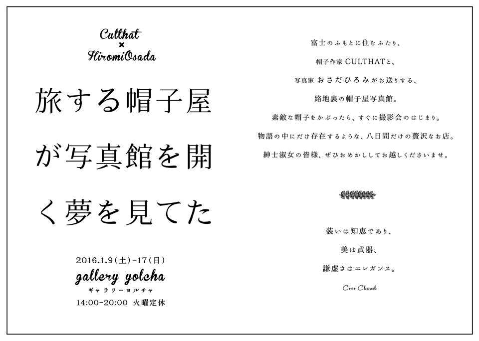 次回はgallery yolcha です☆_a0157872_12311331.jpg