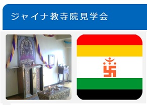 ジャイナ教寺院見学とヴェジハーブサーガのジャイナ菜食_c0030645_18124099.jpg