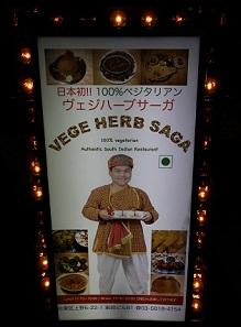 ジャイナ教寺院見学とヴェジハーブサーガのジャイナ菜食_c0030645_1928105.jpg