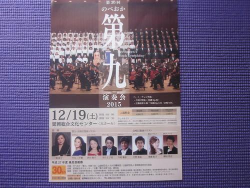 のべおか第九演奏会2015_e0173655_1193624.jpg