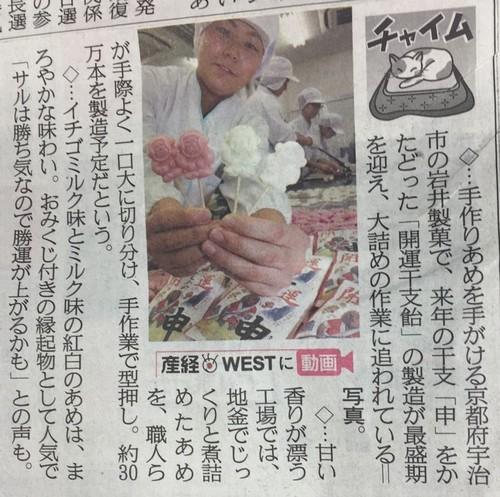 産経新聞に開運干支飴が掲載されました!!_c0333577_09520252.jpg