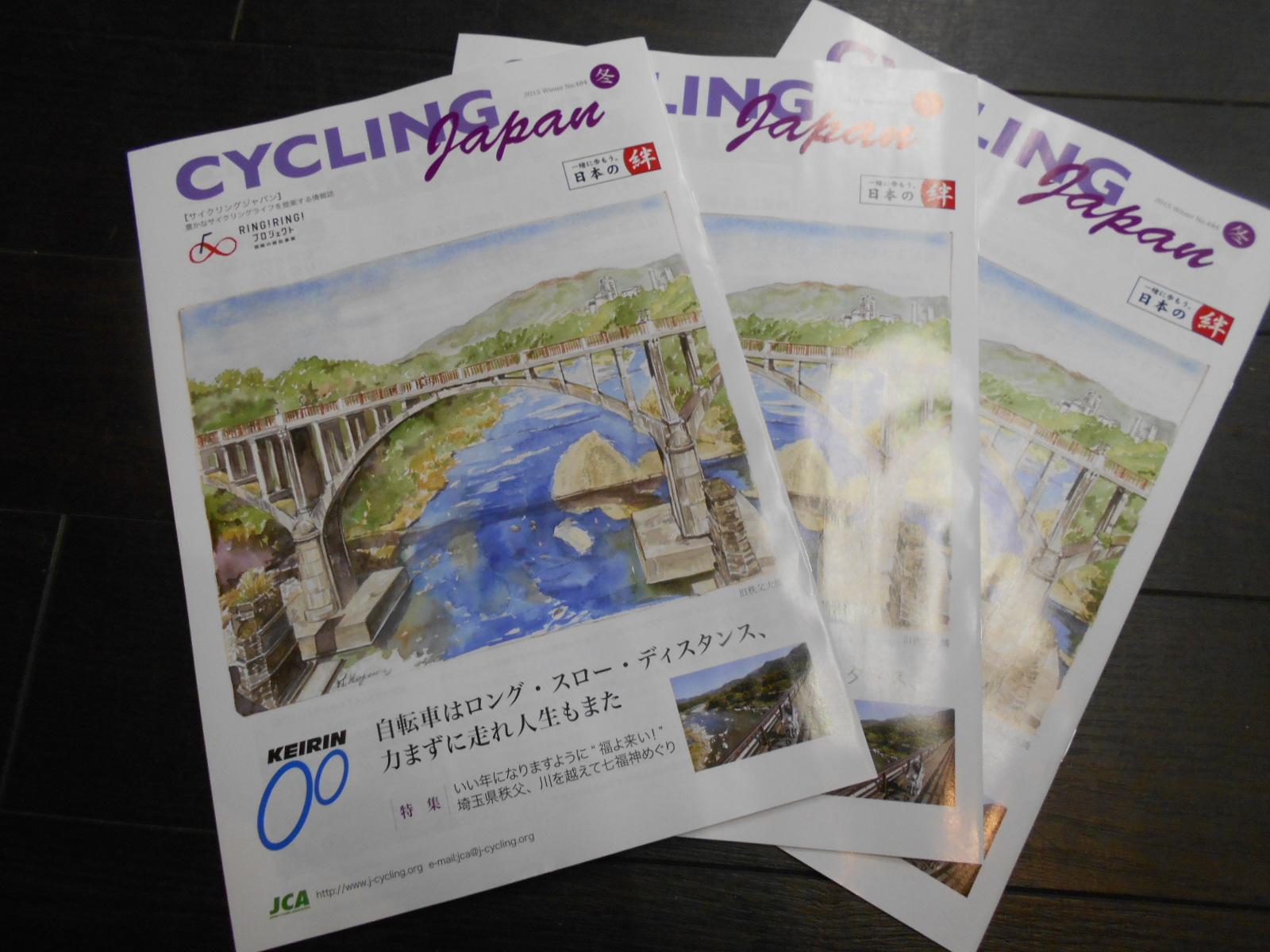 サイクリングジャパン冬号_b0189682_16251620.jpg