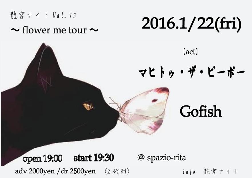 龍宮ナイトVol.73  ~flower me tour~_e0205684_3391632.png