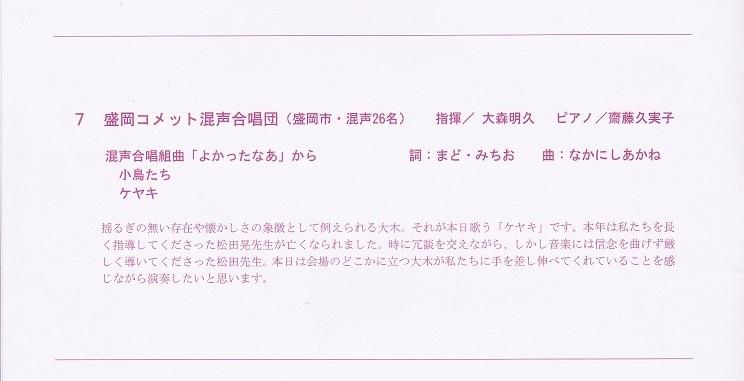 岩手芸術祭合唱祭_c0125004_19523997.jpg