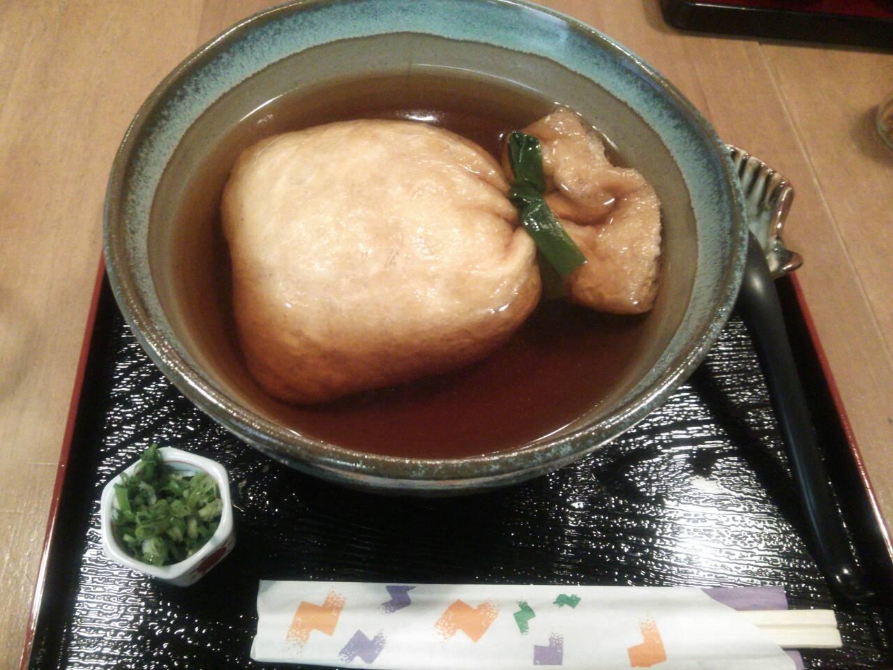 麺闘庵の巾着きつね_a0122205_13261572.jpg