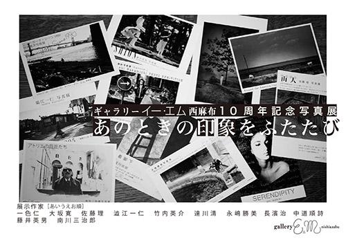 ギャラリーE&M西麻布10周年記念展「あのときの印象をふたたび」開催中です!_b0194208_18113457.jpg