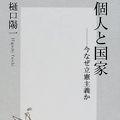 自由と民主主義を考えるための「世に倦む」選書15冊 - 知識人になるために_c0315619_18422818.jpg