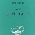 自由と民主主義を考えるための「世に倦む」選書15冊 - 知識人になるために_c0315619_1842394.jpg