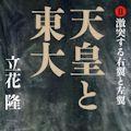 自由と民主主義を考えるための「世に倦む」選書15冊 - 知識人になるために_c0315619_18431334.jpg