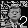 自由と民主主義を考えるための「世に倦む」選書15冊 - 知識人になるために_c0315619_18432434.jpg