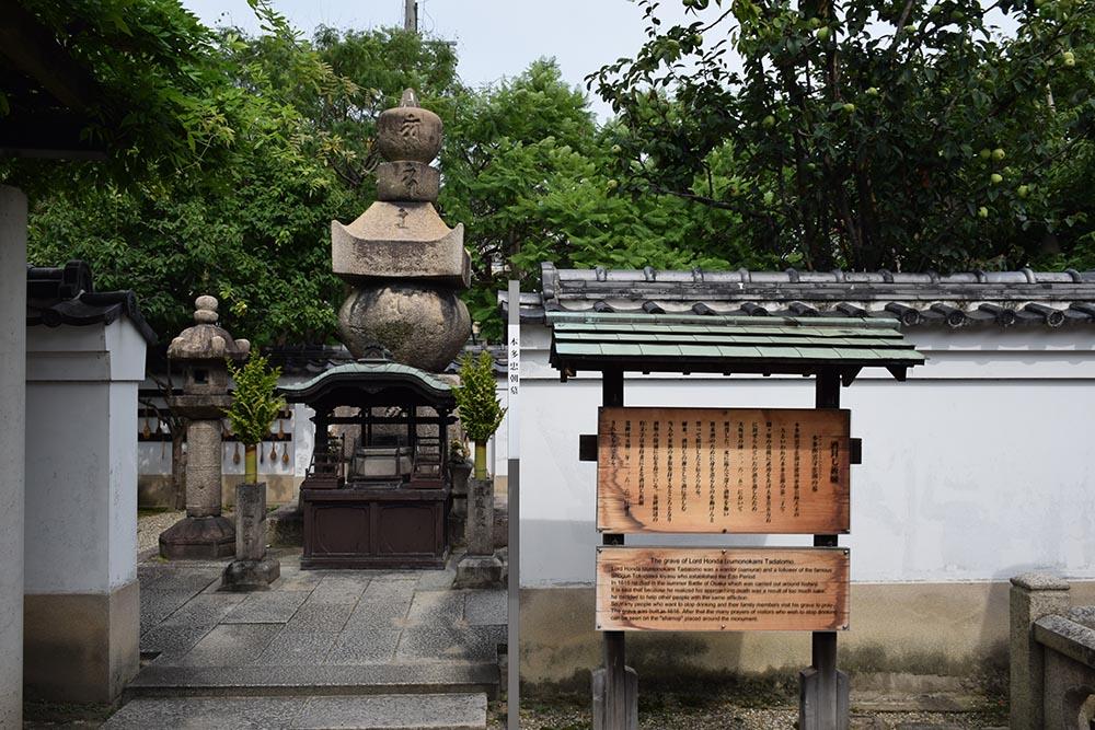 大坂の陣400年記念ゆかりの地めぐり その36 ~一心寺~_e0158128_1244867.jpg