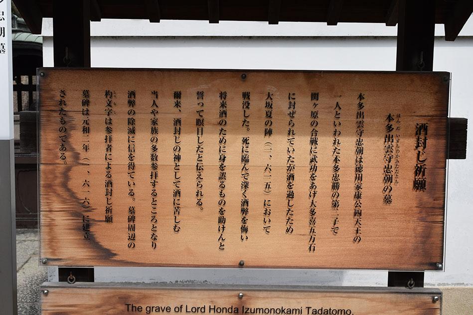 大坂の陣400年記念ゆかりの地めぐり その36 ~一心寺~_e0158128_126979.jpg