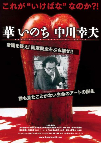 中川幸夫氏 映画「華 いのち 」_b0187229_1046217.png