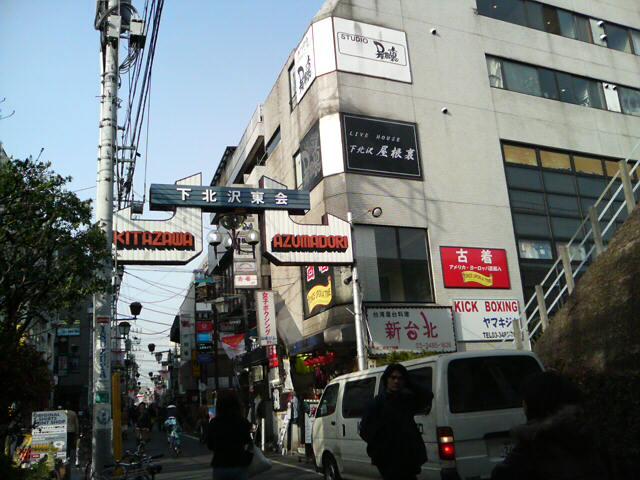 下北沢_d0353129_03151722.jpg