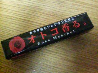 オトコ香る_d0353129_03151991.jpg