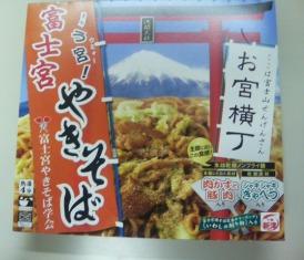 最近おいしかったカップ麺♪_d0353129_03162672.jpg