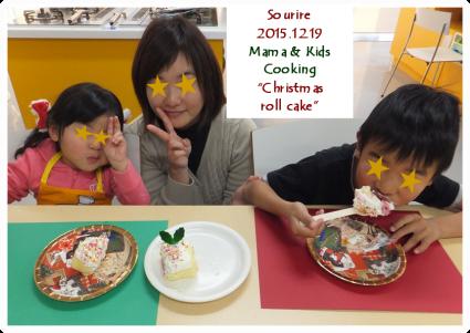 レッスンの様子・親子クリスマスケーキ教室(2015.12.19)_c0350941_22263861.png