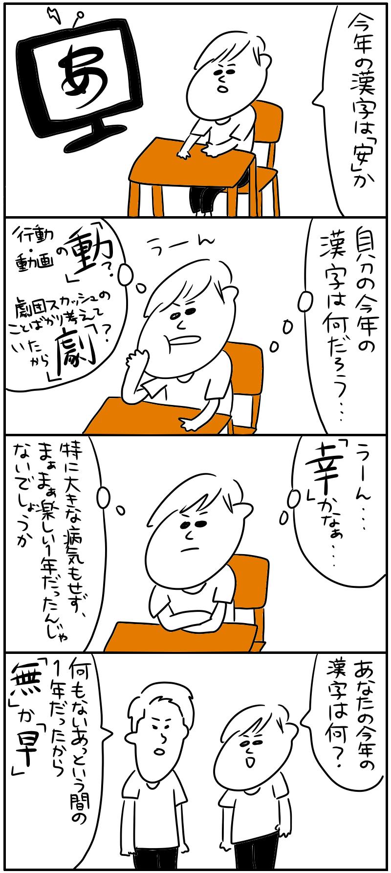 今年の漢字の話_f0346353_19482302.png