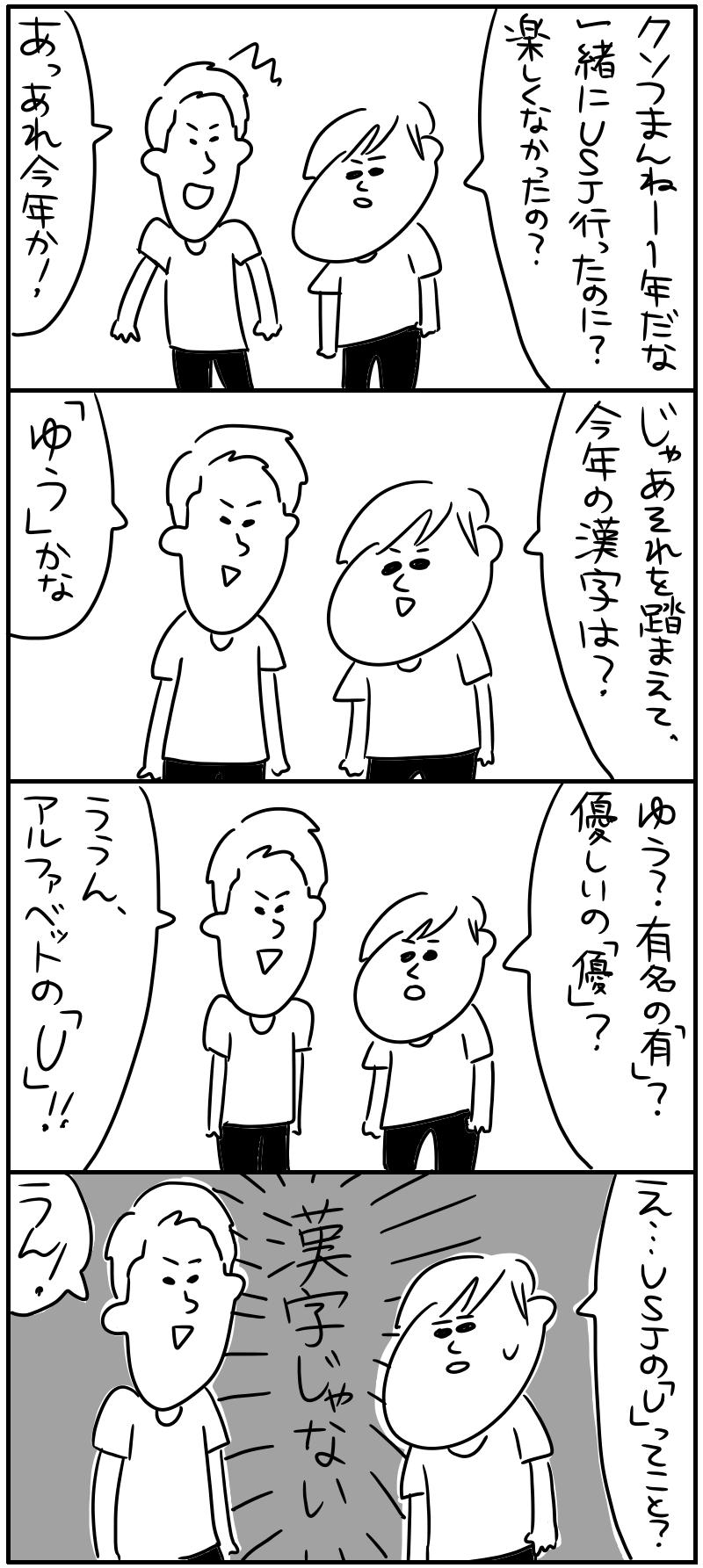 今年の漢字の話_f0346353_19483231.png