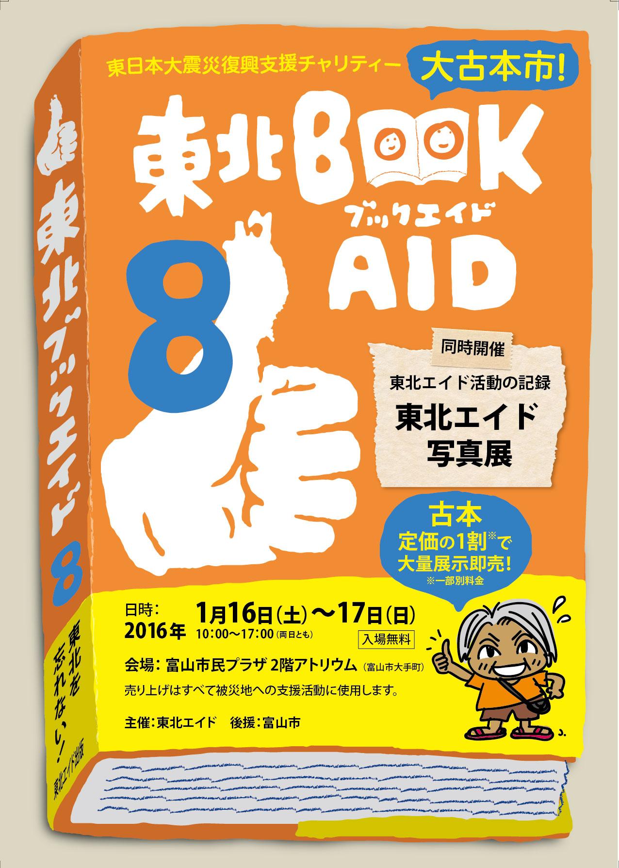 東北Book AID8_d0232855_11402236.jpg